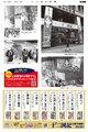 12月12日<「十二国記」の日>を記念して「4種の全面広告」掲載&「十二国記新聞」号外配布!「楽俊」イラストプレゼントも!