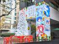 昨年に引き続き今年も秋葉原UDX前のUDXアキバ広場に「ご注文はうさぎですか??」クリスマスツリーが設置中! 12/25まで