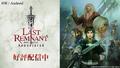 あの名作RPGがスマホでよみがえる! 「THE LAST REMNANT(ラスト レムナント) Remastered」スマホ版が本日配信開始