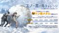 「PUBG MOBILE」0.16.0アップデート実施。スノーボールチャレンジキャンペーンも開催!