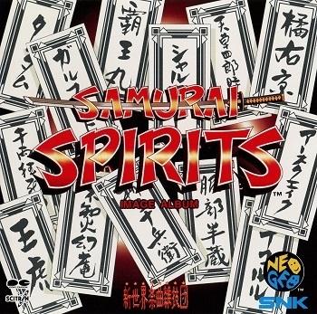 格闘ゲーム「サムライスピリッツ」シリーズ6作品のゲームミュージック・アレンジ音源、配信開始!