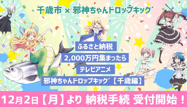 ふるさと納税したらアニメができた!? 目標額を大きく上回る5000万円を突破し「邪神ちゃんドロップキック千歳編」の制作が決定!