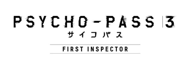 劇場版「PSYCHO-PASS サイコパス 3 FIRST INSPECTOR」が2020年春に公開決定! Amazon Prime Videoで独占配信も
