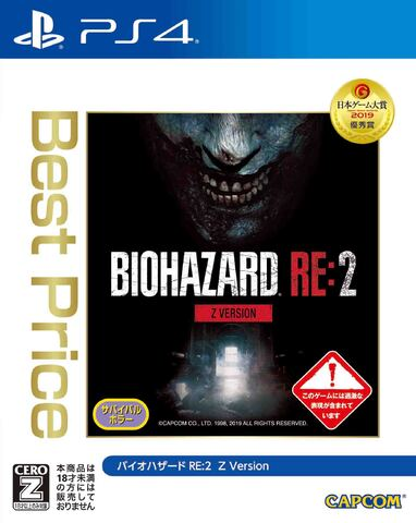 PS4「バイオハザード RE:2」が、従来の約半額となる税別3,990円のBest Price版として再登場! ダウンロード版価格も改定