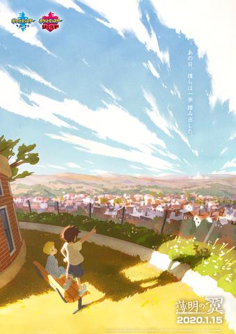 「ポケットモンスター ソード・シールド」、スタジオコロリド制作で早くもアニメ化決定! 第1話は2020年1月15日(水) YouTubeで公開!!