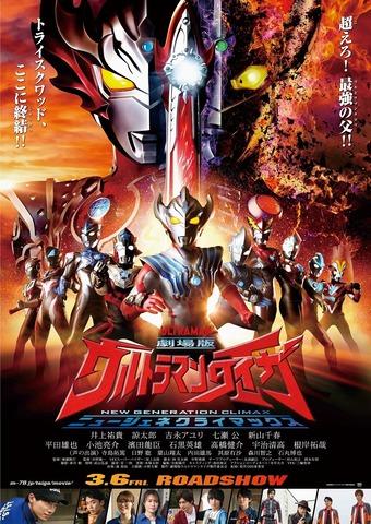 「劇場版ウルトラマンタイガ」が2020年3月6日に公開決定! キービジュアル&予告編も解禁