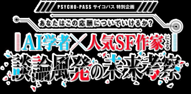 シビュラシステムは現実となるのか? AI学者×人気SF作家が徹底対談する「PSYCHO-PASS サイコパス特別企画」配信決定!