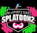 プロ野球12球団も参加!「スプラトゥーン2」のeスポーツ大会「NPB eスポーツシリーズ スプラトゥーン2 2020」のキービジュアル&キャッチコピーが公開