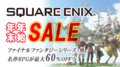 スクウェア・エニックス「ゲームアプリ年末年始セール」を本日より開催! 「FF3」が60%オフの730円で購入可能に!!