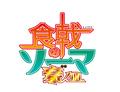 TVアニメ「食戟のソーマ 豪ノ皿(ごうのさら)」、2020年4月より放送決定! ティザービジュアルも初公開!