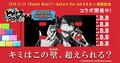 ヒプノシスマイクのブクロ3兄弟CD発売を記念して、ゲームコラボ企画&デジタルスタンプ企画が開催!