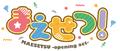 美水かがみがイラストを手がける新作アニメ「まえせつ!」、1/17(金)に清水彩香、相田あすか登壇のTVアニメ化記念イベント開催!