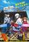 """万事屋""""やっぱり""""続投決定!「アニメ劇場版銀魂」無事クランクイン! 超ティーザービジュアルで、2021年早めの公開を発表!"""
