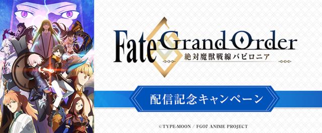 アニメ「Fate バビロニア」、メインキャスト島崎信長、高橋李依、川澄綾子たちのサイン入りポスターが当たるキャンペーン開催