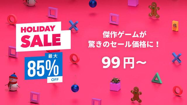 PS Store、PS4向けゲームが最大85%オフの「HOLIDAY SALE」を本日12月20日(金)より開始! 話題作「DEATH STRANDING」も30%オフで登場!