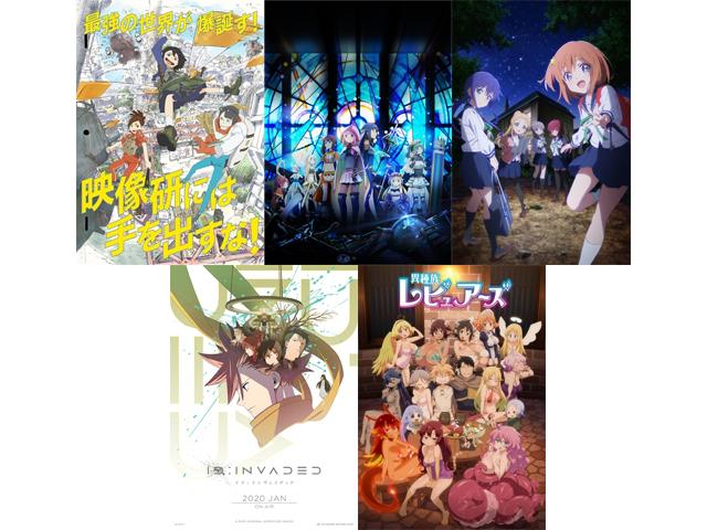 アニメライターが選ぶ、2020年冬アニメ注目の5作品を紹介!【アニメコラム】