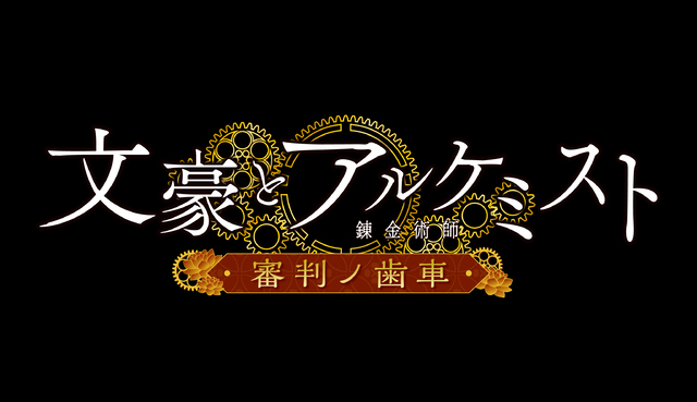 DMM GAMESのPCブラウザ&スマートフォンアプリゲーム「文豪とアルケミスト」、ついにTVアニメ化決定! 2020年春放送開始予定!