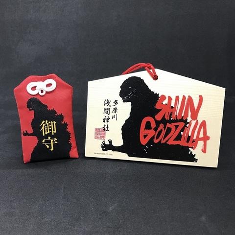 年末&初詣のお参りは「ゴジラ」で! 映画「シン・ゴジラ」と「多摩川浅間神社」がコラボ! 御守り&絵馬セット、手ぬぐいが本日26日より販売開始!