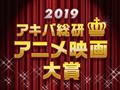 令和元年最初のNo1はどの作品に!「アキバ総研アニメ映画大賞2019」投票スタート