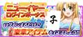 ソシャゲ版「ハイスクールD×D」にて、本日12月31日(火)より、レイドイベント「晴れ着を着崩す年はじめ!」スタート!