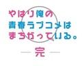 「俺ガイル完」OPテーマはやなぎなぎ、EDテーマは雪ノ下雪乃(CV:早見沙織)&由比ヶ浜結衣(CV:東山奈央)に決定!