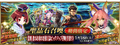 「Fate/Grand Order」、期間限定イベント「復刻:雀のお宿の活動日誌~閻魔亭繁盛記~ ライト版」まもなく開催!