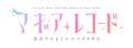 TVアニメ「マギアレコード 魔法少女まどか☆マギカ外伝」Blu-ray&DVD発売&スペシャルイベント開催決定!