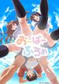 放送中のTVアニメ「おーばーふろぉ」、Blu-ray&DVDが2020年4月22日(水)に発売決定!