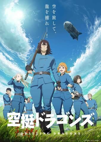 うまそうに龍を食す飯テロシーン満載! TVアニメ「空挺ドラゴンズ」の最新PVが公開
