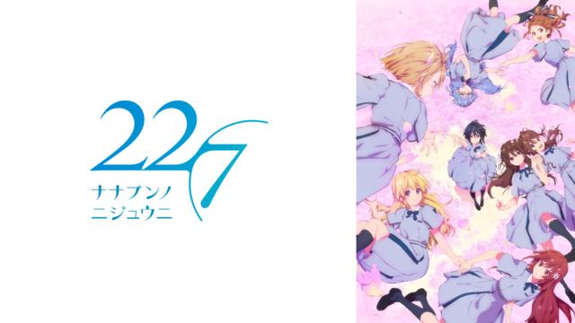 秋元康プロデュースのアイドルアニメ「22/7」の特番が、AbemaTVにて12/28に独占生放送!