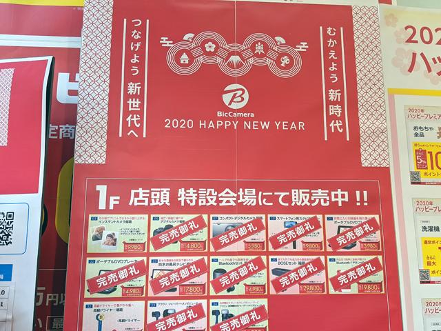 【福袋】2020年 秋葉原のショップ福袋情報まとめ ※随時更新