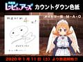 TVアニメ「異種族レビュアーズ」第1話先行カットや予告映像、放送開始記念のキャストカウントダウン色紙が公開!