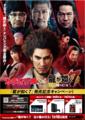 PS4 Proや旅行券5万円分などが当たる! 「龍が如く7」×「カラオケ館」のコラボキャンペーンが1月8日より開始