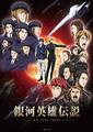 「銀河英雄伝説 Die Neue These 星乱」2020年1月13日にTV初放送。9種類の特別CMも公開!