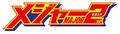 「メジャーセカンド」第2シリーズ、中学生編がNHK Eテレにて4/4(土)午後5時35分放送決定!オレ様ルーキー仁科明役に山下大輝 !