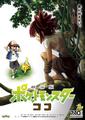 今年のポケモン映画のタイトルが「劇場版ポケットモンスター ココ」に決定! 特報映像も解禁