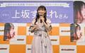 「挑戦をした一冊」 上坂すみれ、初めての完全撮り下ろし写真集「すみれいろ」発売記念イベントレポート!