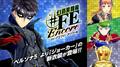 「ペルソナ5」や「世界樹の迷宮X」のコラボ衣装も登場! 1/17発売のSwitch「幻影異聞録♯FE Encore」の新要素紹介映像が公開