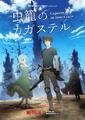 アニメ「虫籠のカガステル」が2月よりNetflixにて配信開始。細谷佳正・花澤香菜・花江夏樹らメインキャストからのコメントも到着