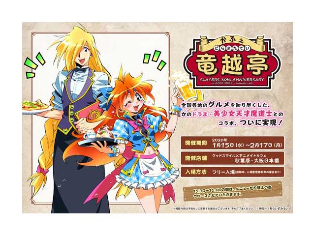 刊行30周年記念!「スレイヤーズ」コラボカフェが2020年1月15日より、秋葉原・大阪日本橋で開催! 神坂先生からのコメントも!