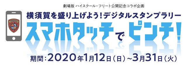 「劇場版 ハイスクール・フリート」公開記念コラボ企画デジタルスタンプラリーが1月12日(日)より実施! ラッピングバス運行も決定