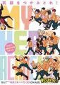 TVアニメ「僕のヒーローアカデミア」、1月25日(土)放送回よりスタートする新章「文化祭編」のキービジュアル&PV解禁!!