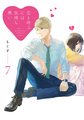 comic POOLで連載中、累計100万部突破の年の差ラブコメディ「恋と呼ぶには気持ち悪い」、TVアニメ化決定!