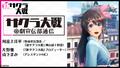 「サクラ大戦 帝劇宣伝部通信」、1月29日(水)放送決定! 4月放送の「新サクラ大戦 the Animation」の初公開情報も解禁