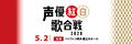 豪華声優が今年も参加「声優紅白歌合戦2020」 第1弾出演声優発表!!