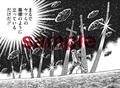 車田正美15年ぶりの描き下ろし! 本日発売「風魔の小次郎」究極最終版第3巻(完結)に収録! 感動のクライマックスを見逃すな!!