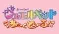 中国・四川省を舞台にしたオリジナル劇場版アニメ「ククリレイジュ」と「ジュエルペット」の公開日が延期決定