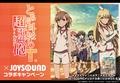 「とある科学の超電磁砲」シリーズの主題歌8曲が、JOYSOUNDにてアニメ映像付きカラオケ配信スタート!