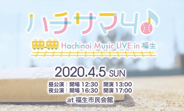iOS/Android用アプリ「八月のシンデレラナイン」4th ライブ「ハチサマ4 Hachinai Music LIVE in 福生」4月5日(日)に開催決定!