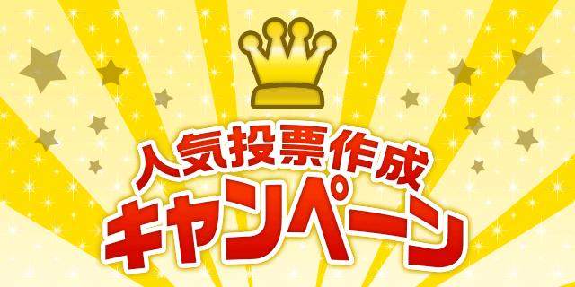 アキバ総研の人気投票が、大幅リニューアル!みんなで投票する!人気投票作成キャンペーンスタート